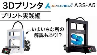 3Dプリンタ ーJG Aurora A3S・A5で3Dプリント!