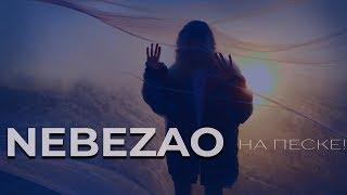 Смотреть клип Nebezao - На Песке!