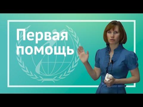 ОКАЗАНИЕ ПЕРВОЙ ПОМОЩИ -