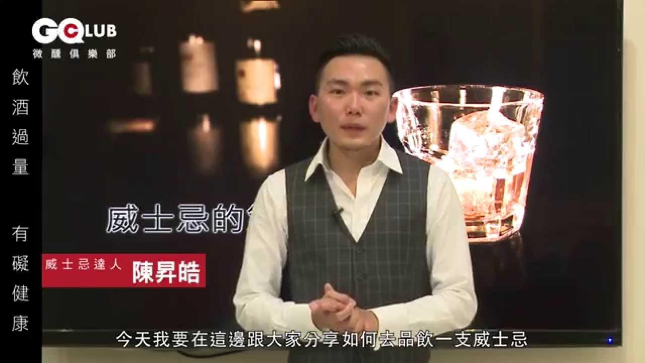 十字聞香法 威士忌品飲法|GQ 微醺俱樂部 - YouTube