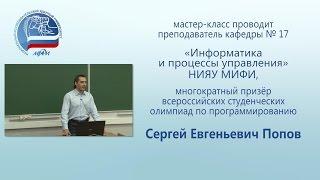 Мастер-класс по олимпиадному программированию. Структуры данных. 2014.
