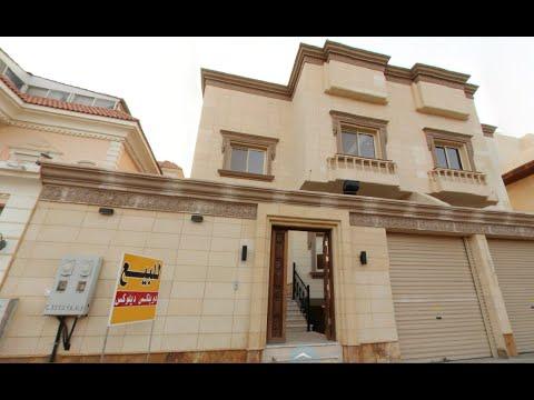 39ae266e8 فلل للبيع # جدة # حي الشاطئ - YouTube