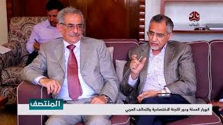 انهيار العملة ودور اللجنة الاقتصادية والتحالف العربي  | تقرير يمن شباب