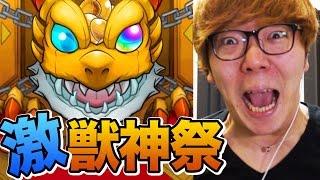 【モンスト】激獣神祭、シングルで当たる気しかしねえ…【ヒカキンゲームズ】 thumbnail