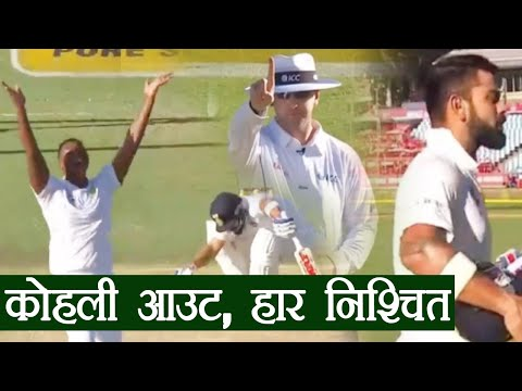 India vs South Africa 2nd test Day 4: Virat Kohli dismissed for 5 runs, India 26/3 | वनइंडिया हिन्दी