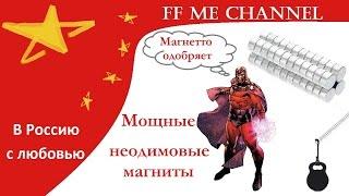 (В Россию с любовью) Обзор - неодимовые магниты N35 5x1