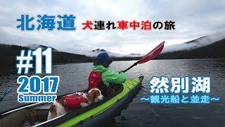 今旅最後の湖上散歩は然別湖。綺麗な空気をいっぱい吸って、北海道の大...