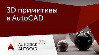 [Урок AutoCAD 3D] Создание 3D примитивов в Автокад.
