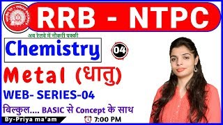 Class 04 | #RRB NTPC/JE | chemistry| 7 PM | By Priya ma'am| Metal (धातु)