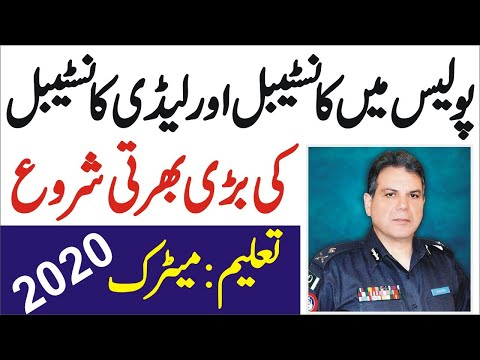 Police Constable and Lady Constable Jobs 2020