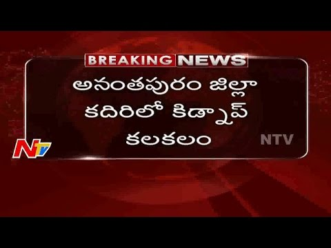 Kidnap Sensation In Kadiri: Anantapur|| Breaking News || NTV