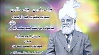 Seerat Hazrat Mirza Bashir Ahmad, MA