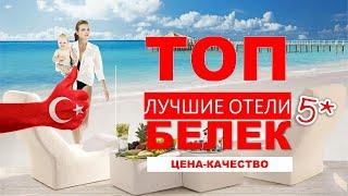 ТОП5 БЕЛЕК ЛУЧШИЕ ОТЕЛИ БЕЛЕК ТУРЦИЯ ЛУЧШИЕ ОТЕЛИ 5 БЕЛЕК BEST HOTELS BELEK TURKEY