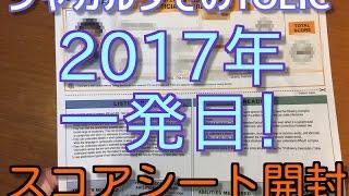 TOEICテスト【 2017年01月24日受験】スコアシート開封動画 町田有沙 検索動画 8