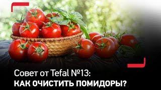Совет от Tefal №13: Как легко очистить помидоры?