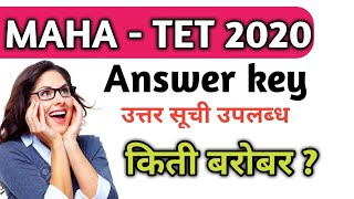 TET answer key 2020| maha tet 2020 answer key |Maha tet answer key |Tet result|tet answer key