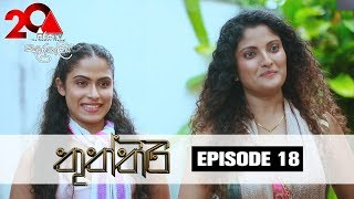 Thuththiri Sirasa TV 05th July 2018 Ep 18 HD Thumbnail