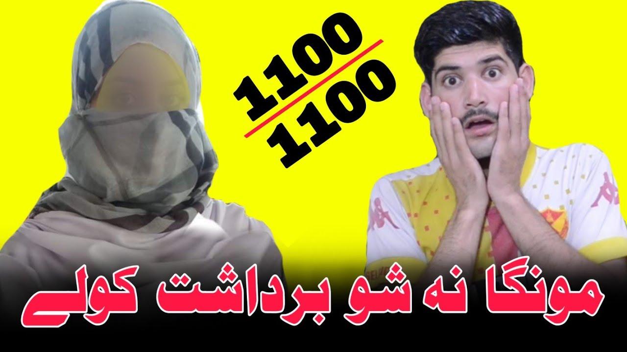 Monaga Nasho Bardshat Kawalay 2021 Exam || 2021 Board Exam Funny Roasting video By Quaid sohail