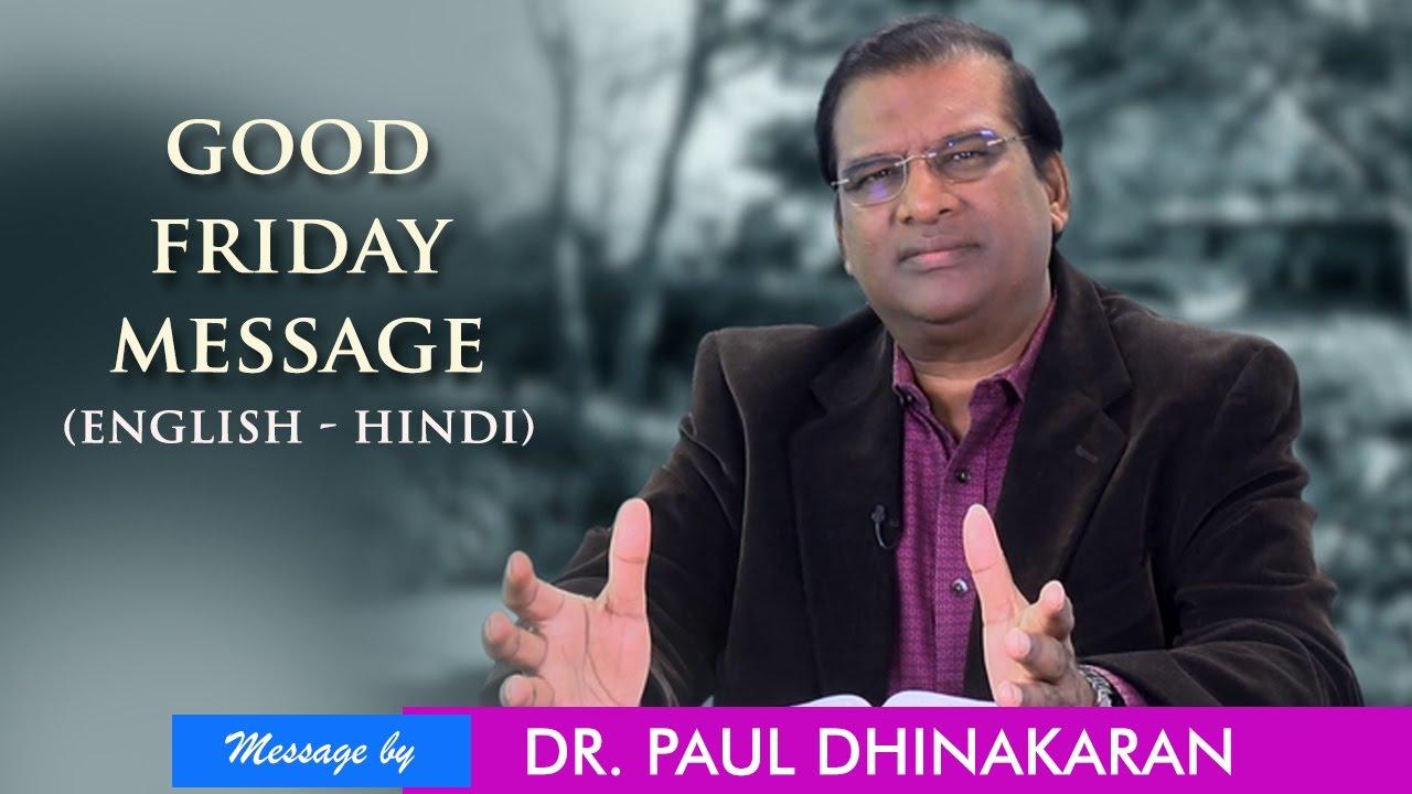 Good Friday Message 2017 (English - Hindi) | Dr. Paul Dhinakaran