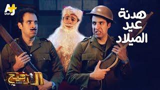 الدحيح - هدنة عيد الميلاد