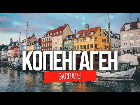 Жизнь наших в Дании. Копенгаген – город счастья, хюгге | Экспаты
