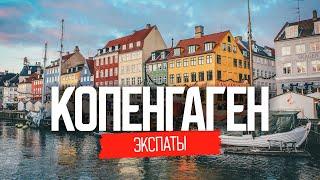 Жизнь в Дании. Копенгаген – город счастья, хюгге | Экспаты
