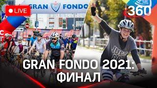 Финальный заезд GRAN FONDO 2021 в Рузе. Прямая трансляция