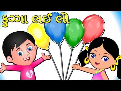 Gubbare Lo Gubbare in Gujarati      Gujarati Balgeet Nursery Songs Compilation