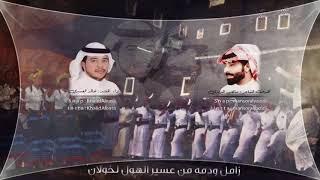 زامل ودمه موجهه من عسير الهول لخولان بن عامر كلمات منصور اليزيدي اداء خالد العيسى