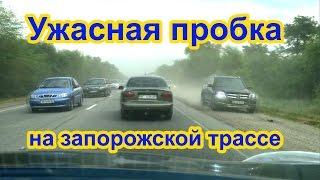Ужасная пробка на запорожской трассе. Все едут с моря после выходных(, 2016-06-29T15:03:32.000Z)