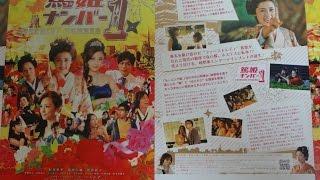 篤姫ナンバー1 2012 映画チラシ 2012年4月7日公開 【映画鑑賞&グッズ探...