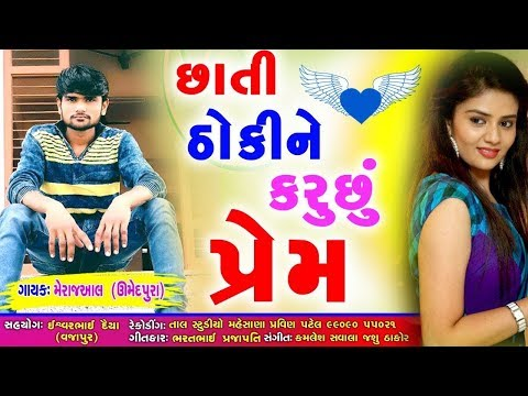 Chati Thokine Karuchu Prem - New Gujarati Song 2018 | LOVE SONG | Full Audio | RDC Gujarati