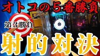【赤とんぼ店 vs プラザ店】オトコの5番勝負!第三回「射的対決」