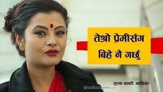 I'm going to marry with my 3rd boyfriend : Sushm Karki