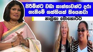 පිරිමින්ට වඩා කාන්තාවන්ට දරා ගැනීමේ ශක්තියක් තියෙනවා | Piyum Vila |19-07-2019 | Siyatha TV Thumbnail