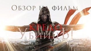 [РАК] Обзор на фильм Кредо Убийцы/Assassin's creed