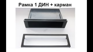 Рамка 1 дин + карман