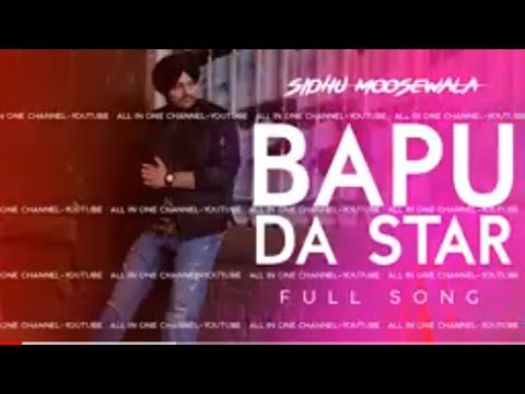 Bapu da star - Sidhu Moosewala | new punjabi song 2018