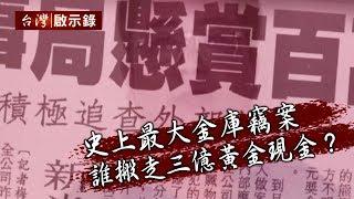史上最大金庫竊案 誰搬走三億黃金現金?(下)【台灣啟示錄】20200119|洪培翔