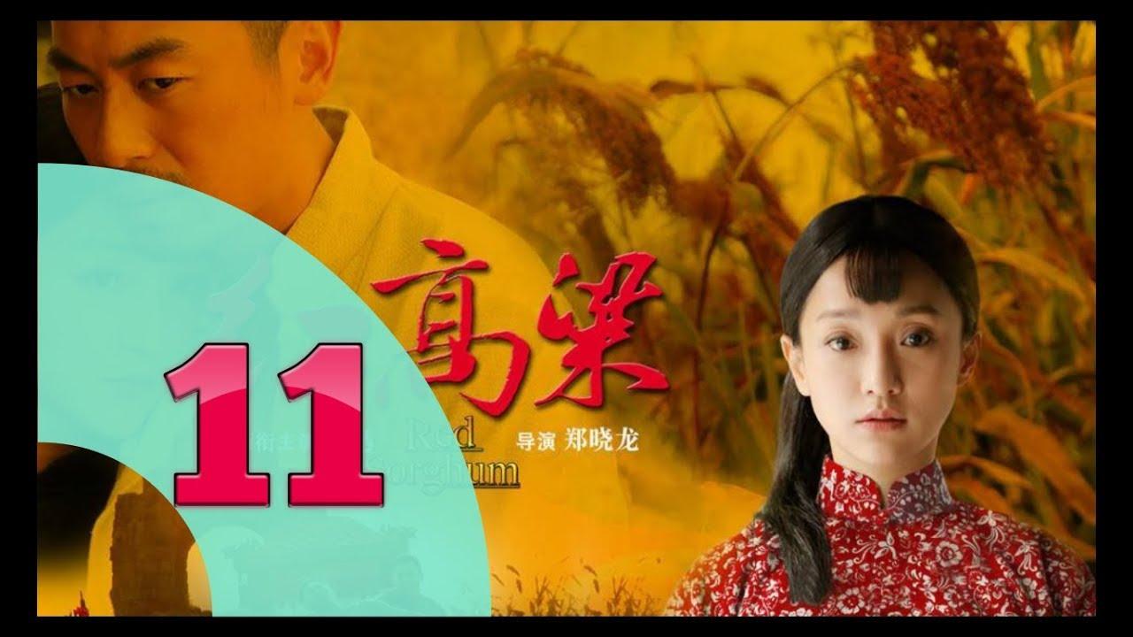 紅高粱 第11集 - YouTube