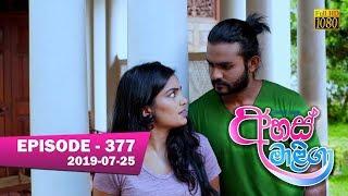 Ahas Maliga | Episode 377 | 2019-07-25 Thumbnail