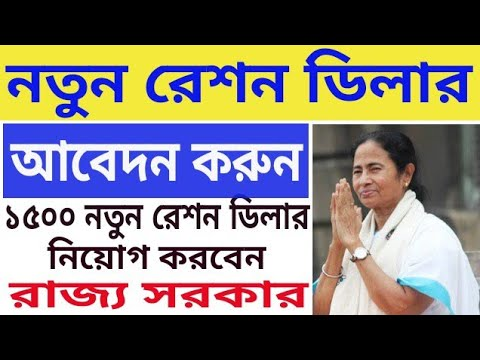 Government Offer New Ration Dealership FREE in West Bengal//1500 Ration Dealer recruitment in W.B