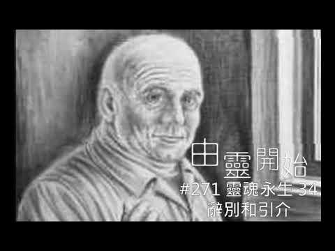 由靈開始 �集A - 靈魂永生34(辭別和引介)