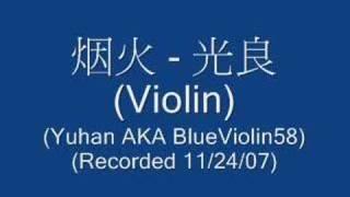 烟火 yan huo fireworks 光良 guang liang violin