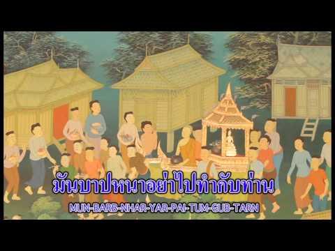 17.เพลง อย่าลืมพ่อแม่ - ถลา  เสนานิคม