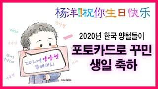 20200909 한국양털들이 보내는 메시지~ 제일좋아 (양양생일축하)