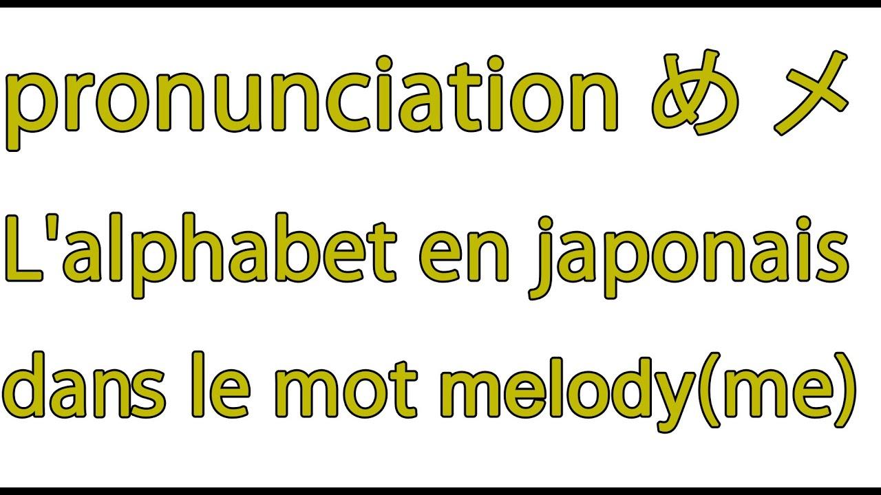 Bien connu en France pronunciation め メ L'alphabet en japonais dans le mot  GF41
