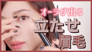 【美人眉の作り方】眉頭の毛が重要!簡単テクで立体垢抜けフェイス!
