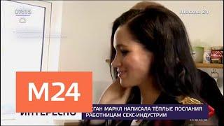 Смотреть видео Мир обсуждает визит Меган Маркл и принца Гарри в Бристоль - Москва 24 онлайн