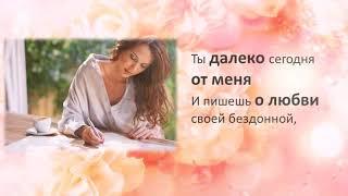 Буктрейлер по стихотворению Эдуарда Асадова «Ты далеко сегодня от меня…»